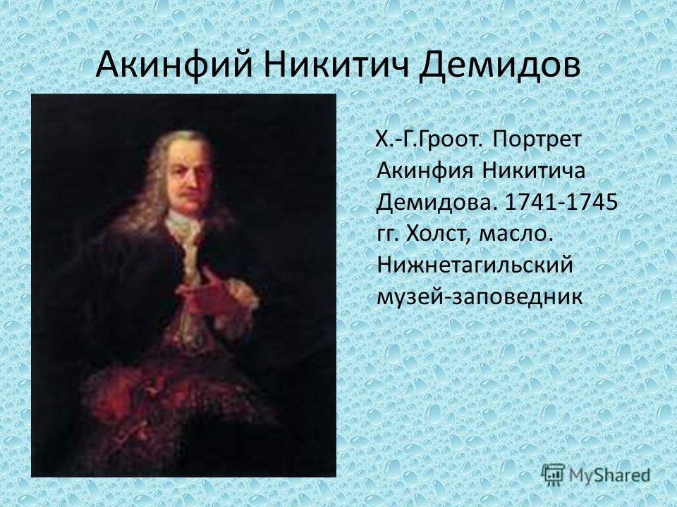 Акинфий Никитич Демидов Х.-Г.Гроот. Портрет Акинфия Никитича Демидова. 1741-1745 гг. Холст, масло. Нижнетагильский музей-заповедник
