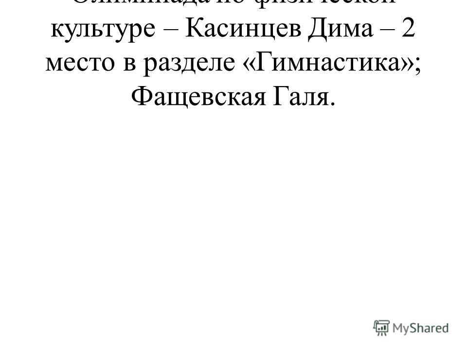Олимпиада по физической культуре – Касинцев Дима – 2 место в разделе «Гимнастика»; Фащевская Галя.