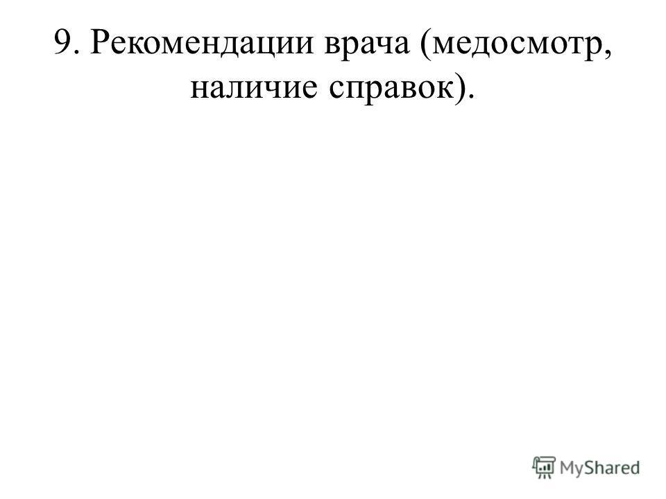 9. Рекомендации врача (медосмотр, наличие справок).