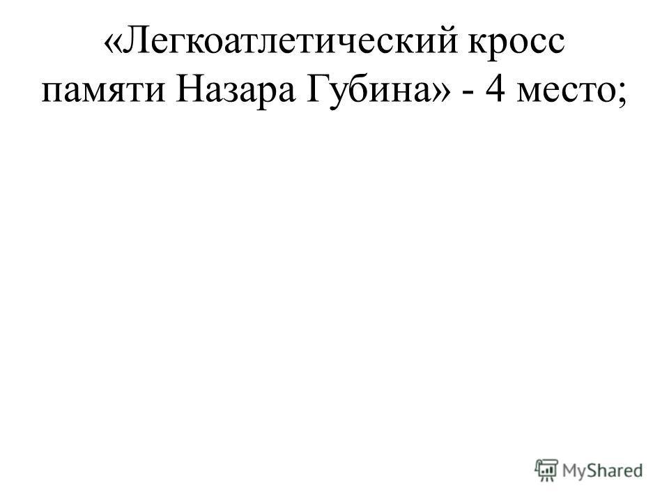 «Легкоатлетический кросс памяти Назара Губина» - 4 место;