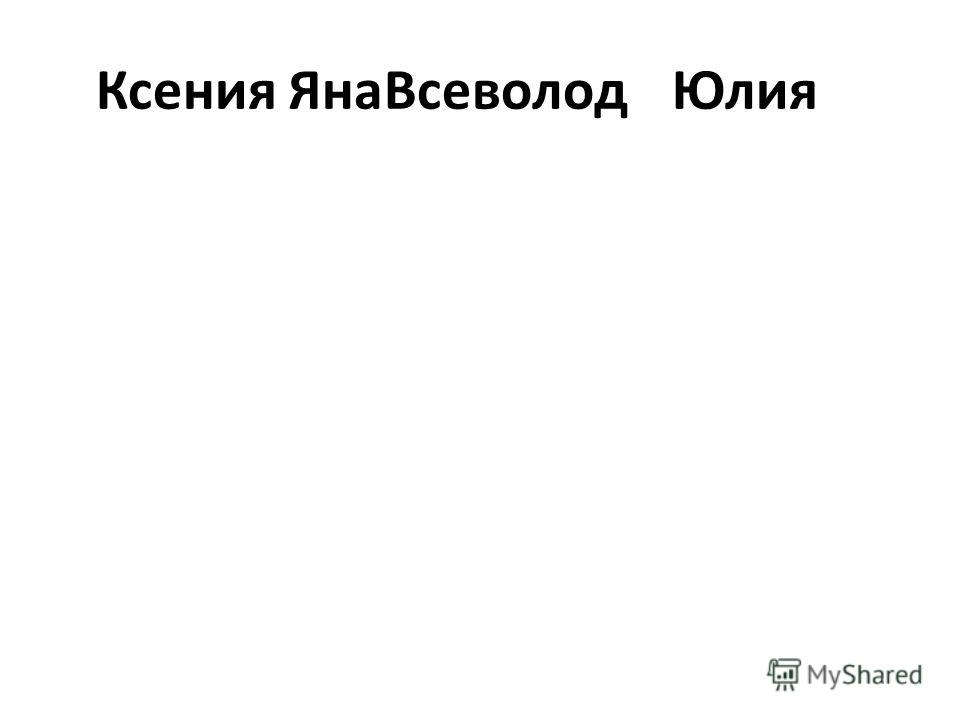 КсенияЯнаВсеволодЮлия