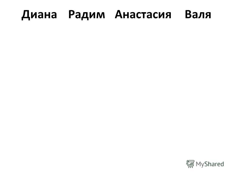 ДианаРадим АнастасияВаля