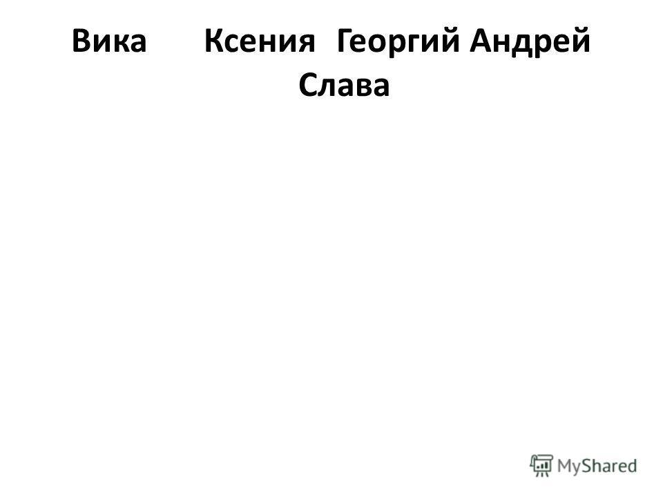 ВикаКсенияГеоргий Андрей Слава