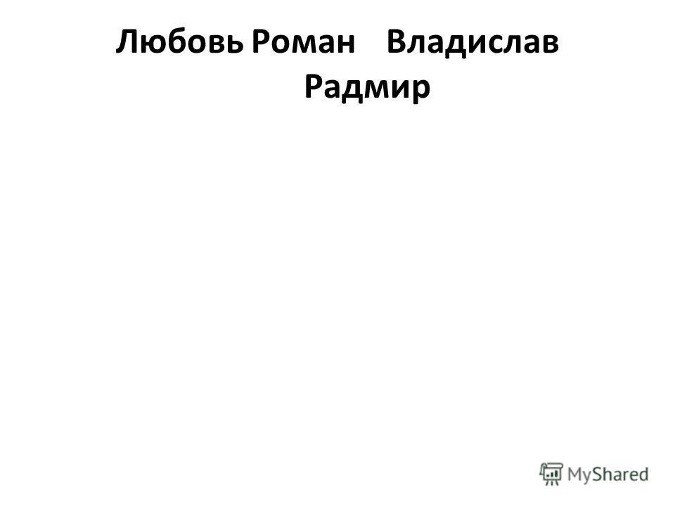 ЛюбовьРоманВладислав Радмир