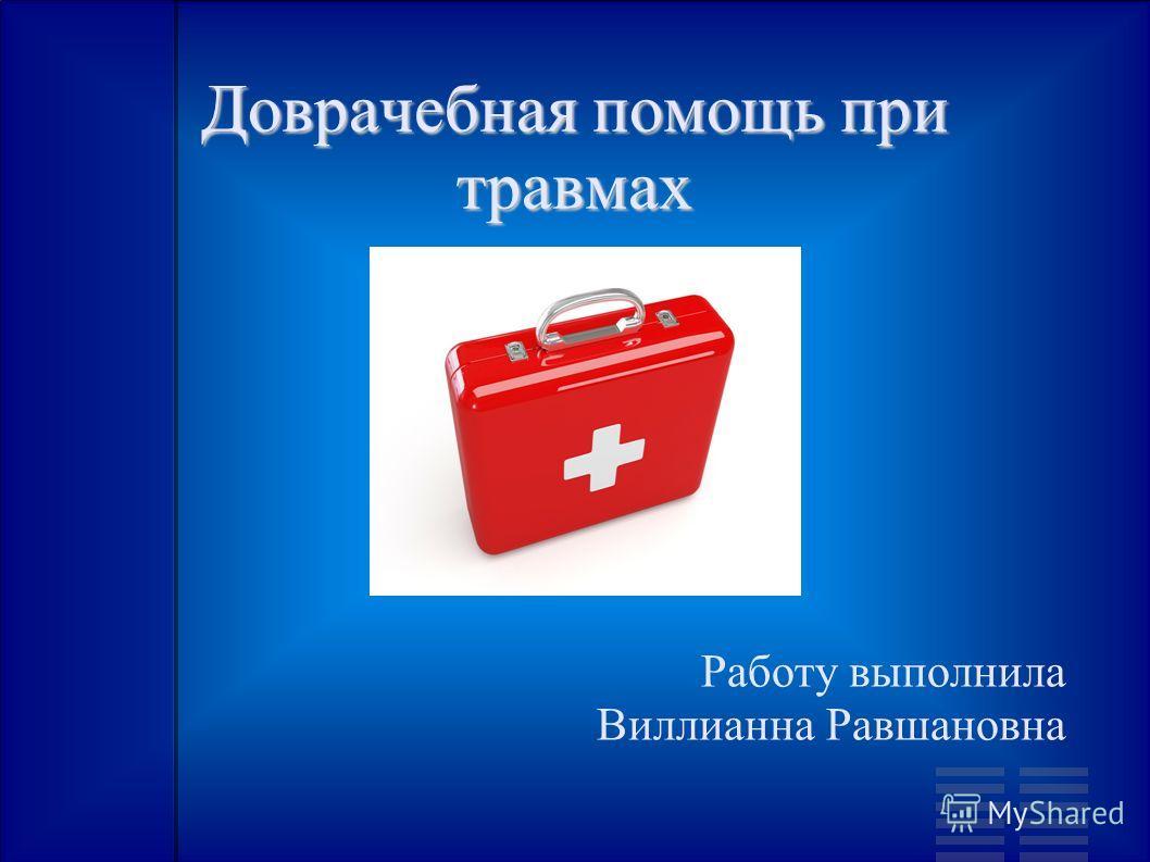 Доврачебная помощь при травмах Работу выполнила Виллианна Равшановна