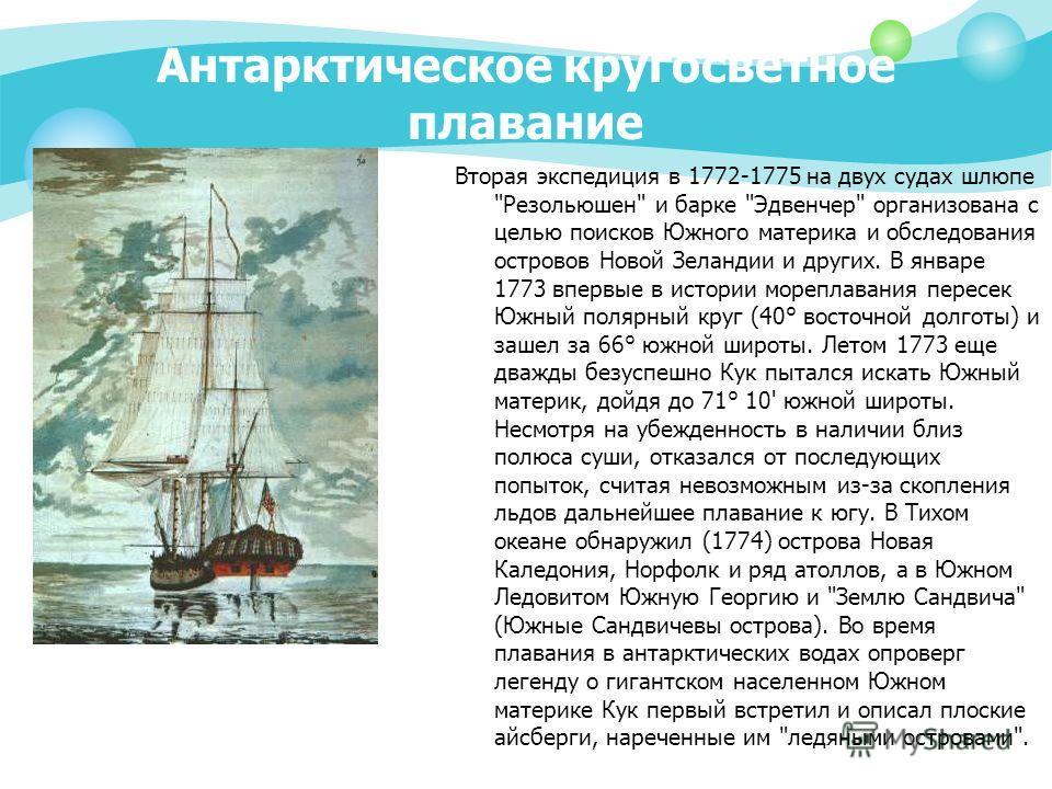 Антарктическое кругосветное плавание Bторая экспедиция в 1772-1775 на двух судах шлюпе