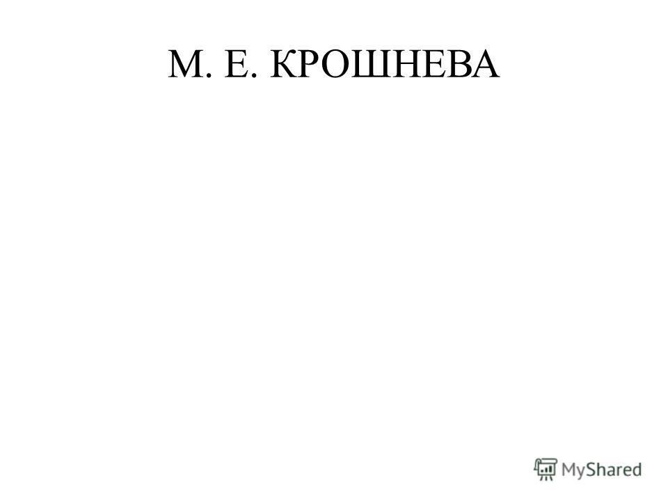 М. Е. КРОШНЕВА