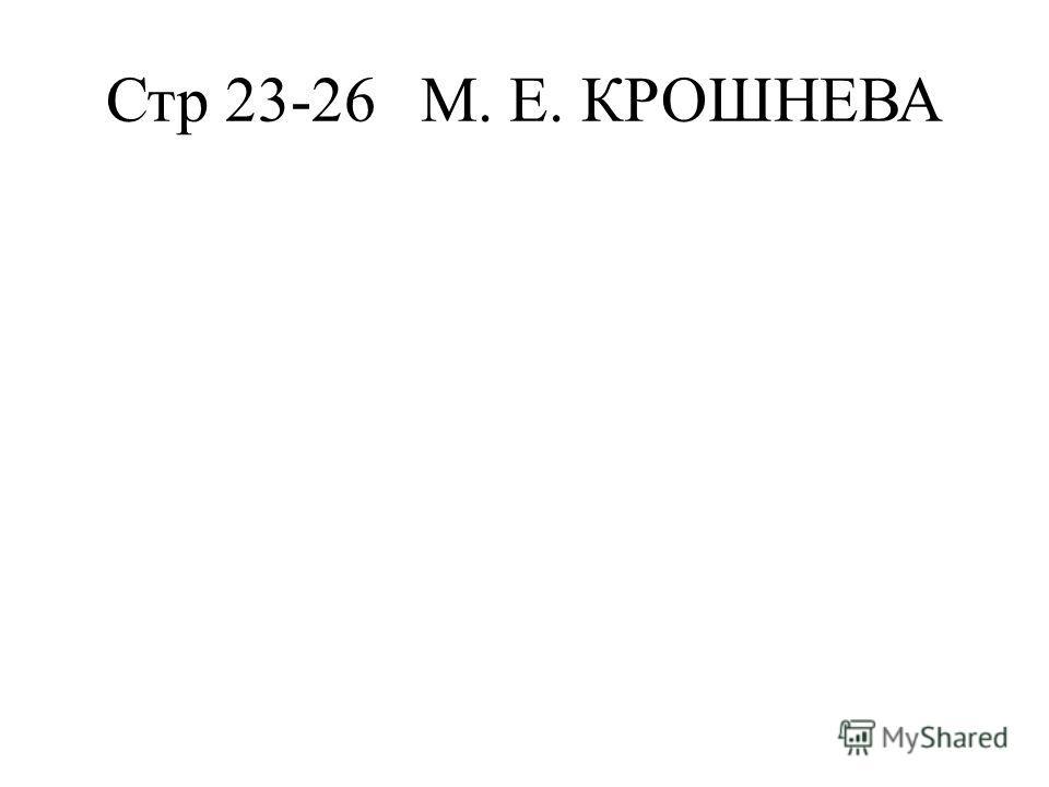 Стр 23-26М. Е. КРОШНЕВА