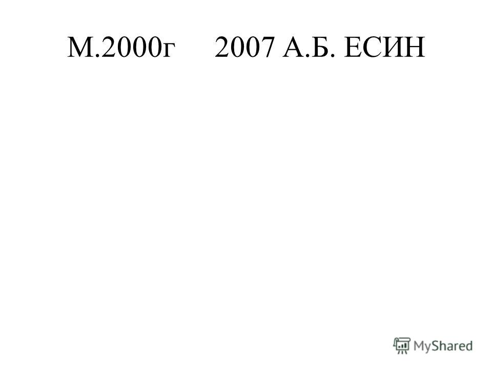 М.2000г2007 А.Б. ЕСИН