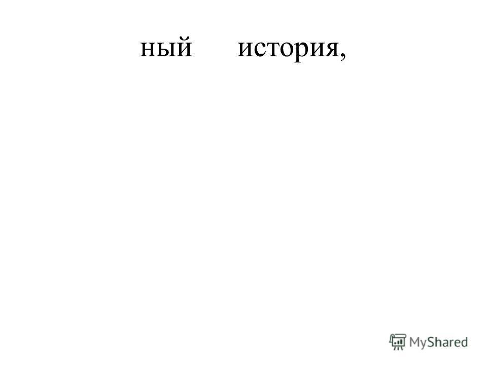 ныйистория,