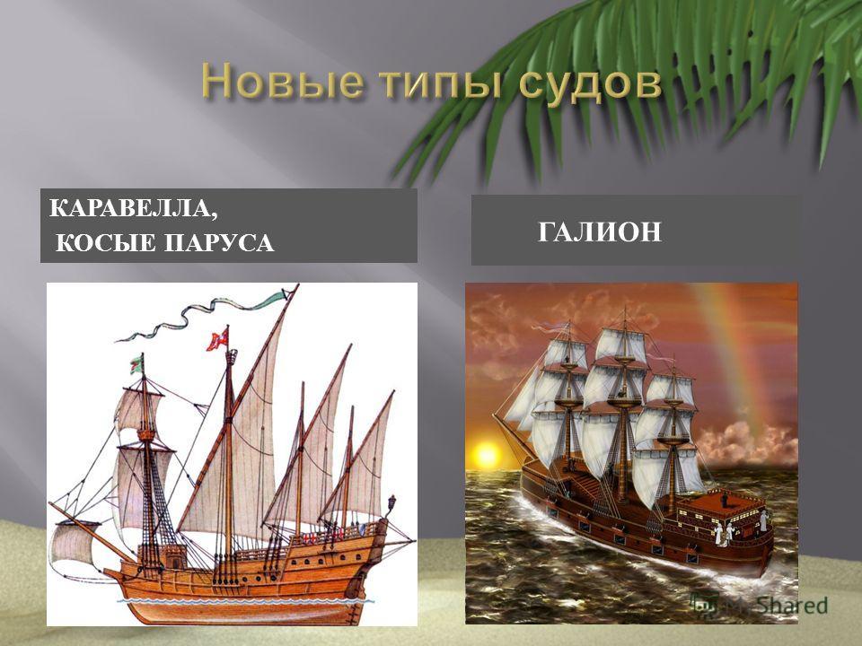 КАРАВЕЛЛА, КОСЫЕ ПАРУСА ГАЛИОН