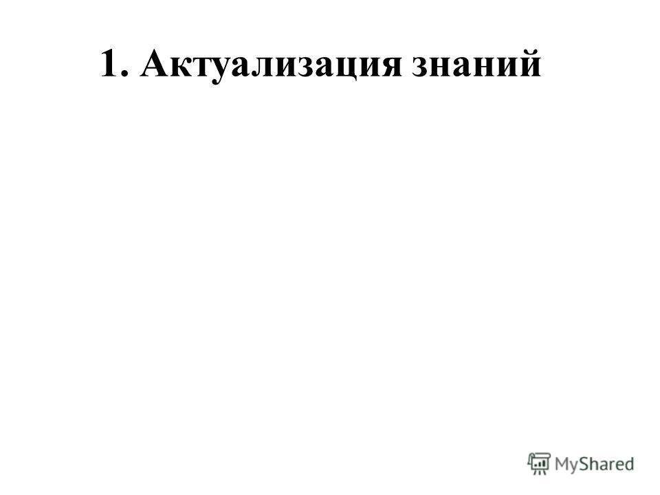 1. Актуализация знаний
