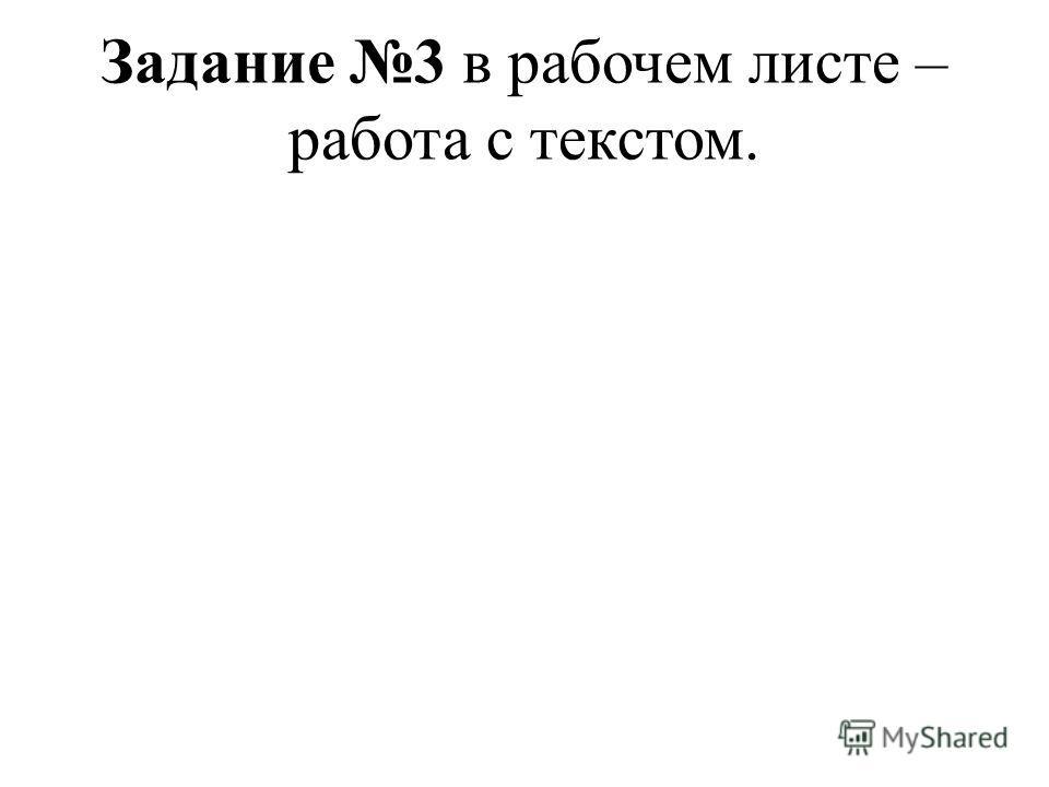 Задание 3 в рабочем листе – работа с текстом.