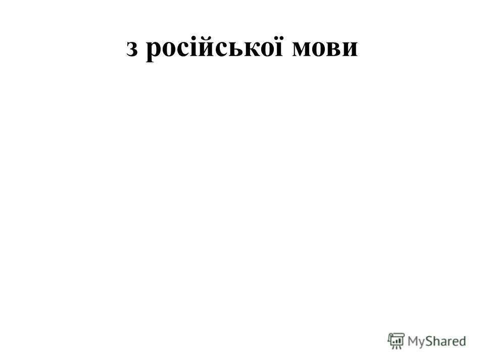 з російської мови