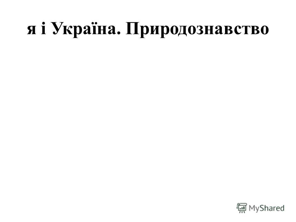 я і Україна. Природознавство