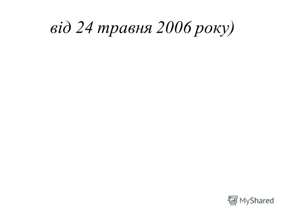 від 24 травня 2006 року)