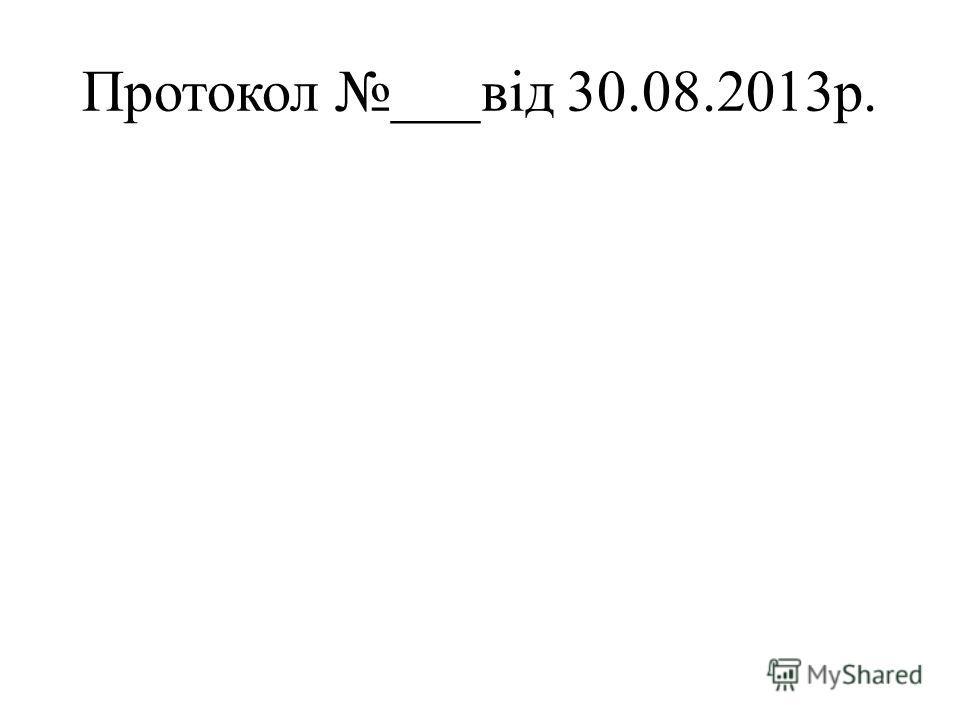 Протокол ___від 30.08.2013р.