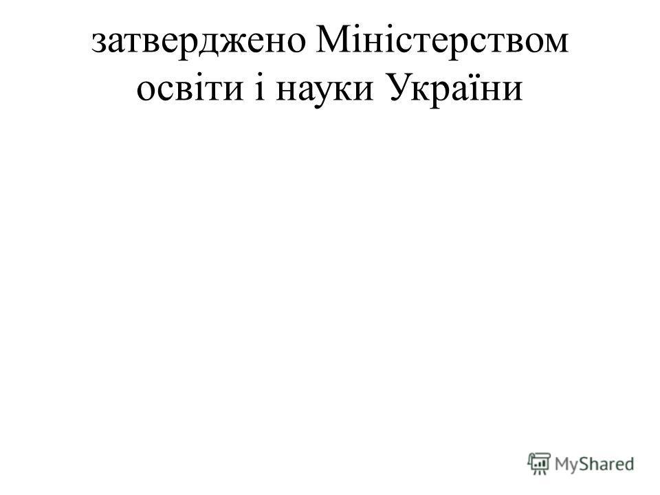 затверджено Міністерством освіти і науки України