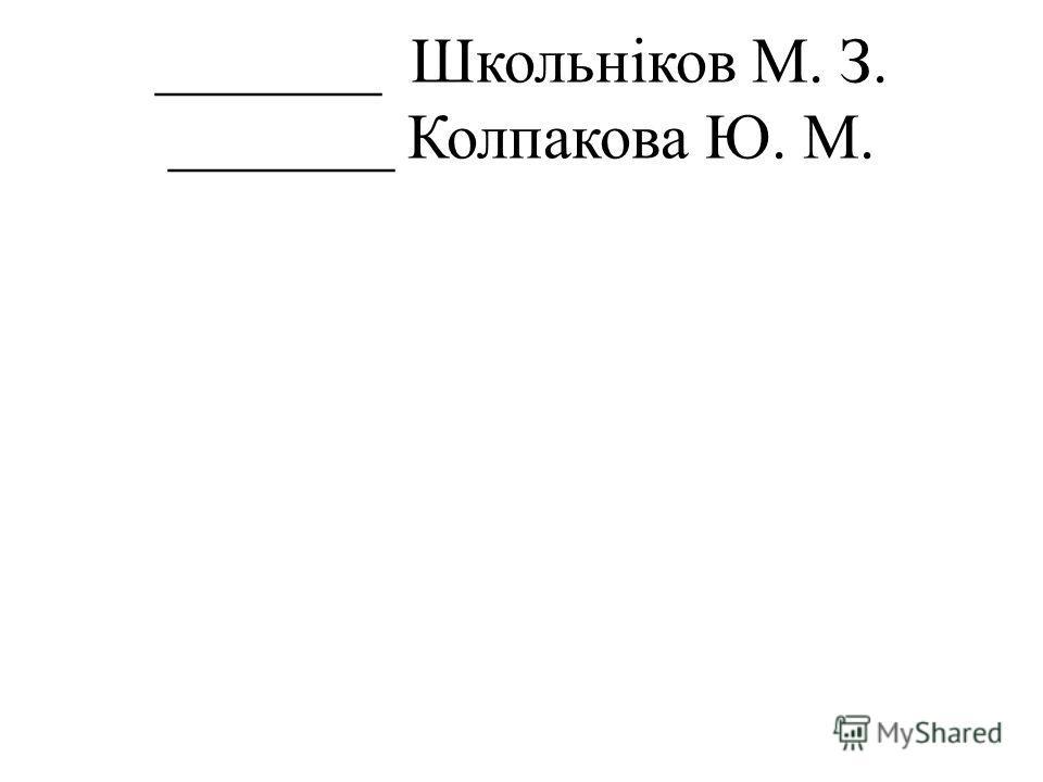 _______ Школьніков М. З. _______ Колпакова Ю. М.
