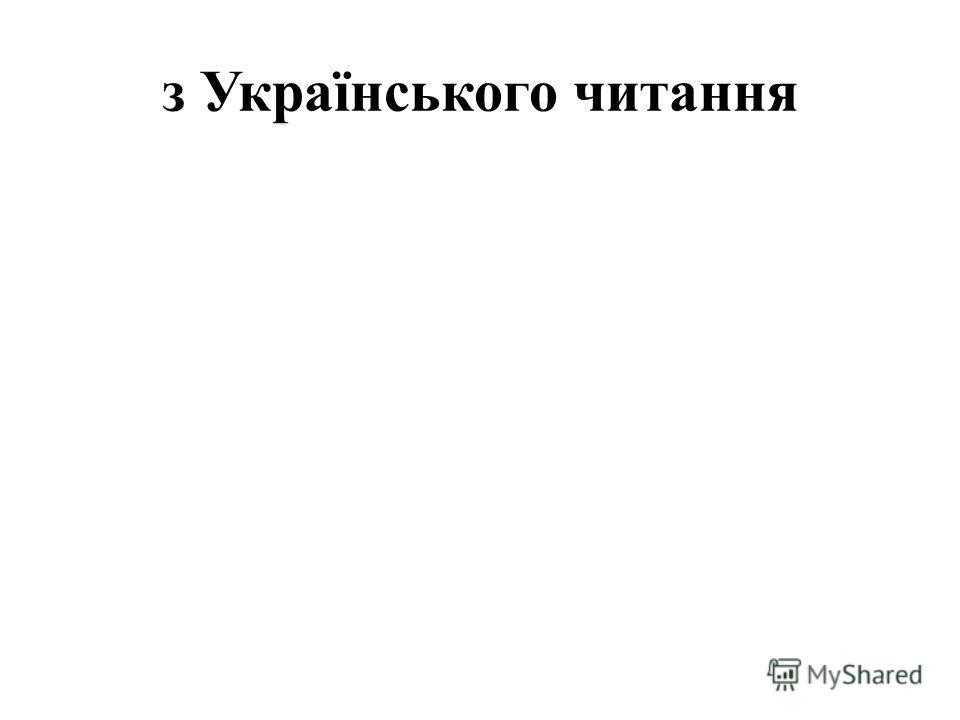 з Українського читання