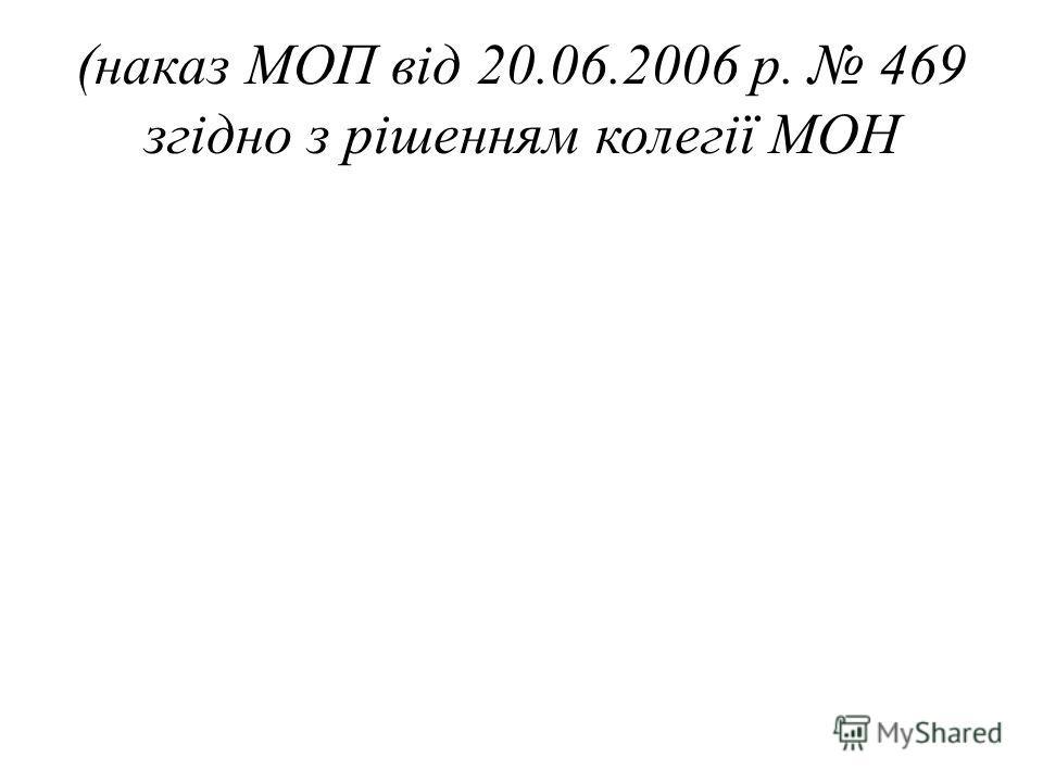 (наказ МОП від 20.06.2006 р. 469 згідно з рішенням колегії МОН