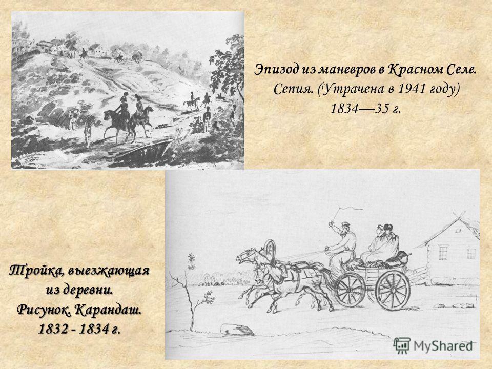 Эпизод из маневров в Красном Селе. Сепия. (Утрачена в 1941 году) 183435 г. Тройка, выезжающая из деревни. Рисунок. Карандаш. 1832 - 1834 г.