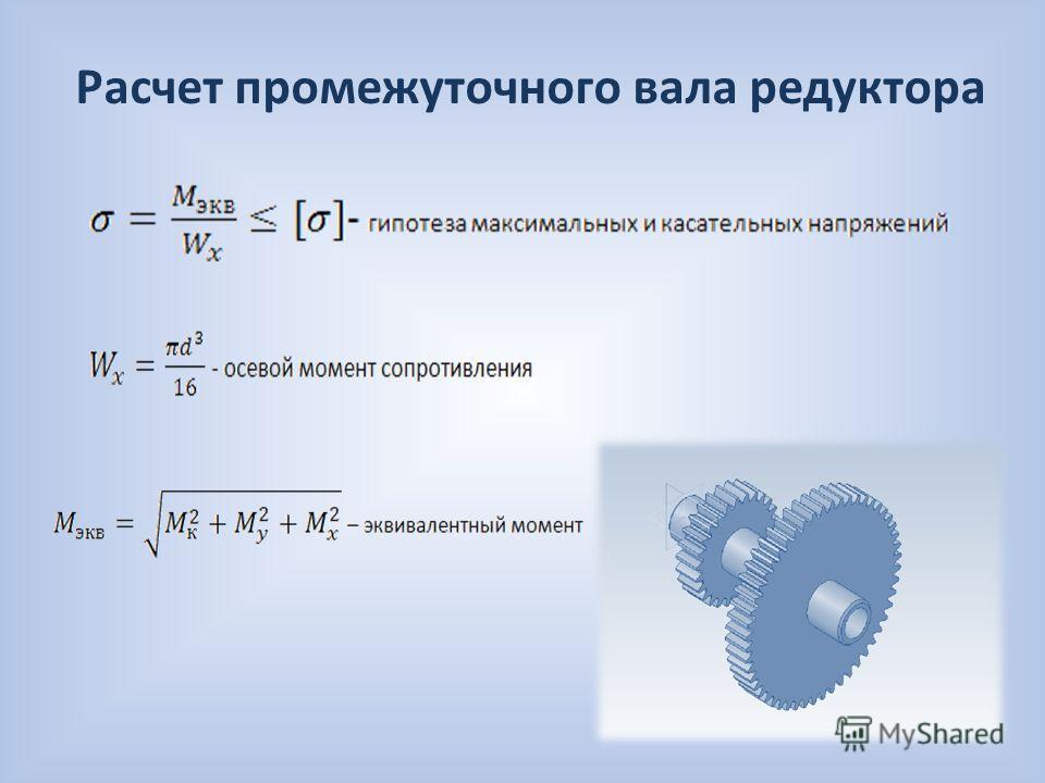 Расчет промежуточного вала редуктора