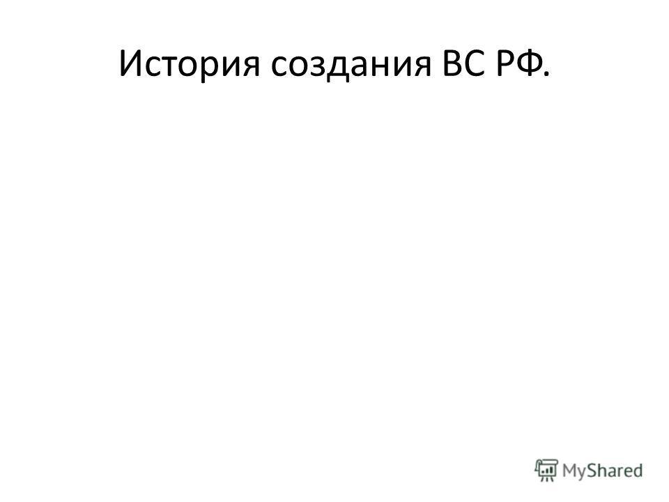 История создания ВС РФ.