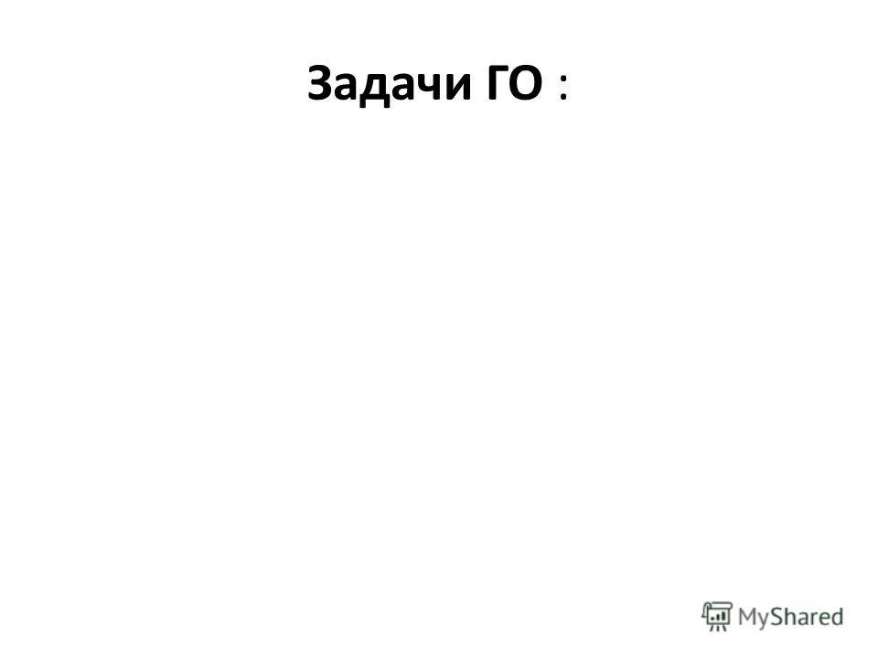 Задачи ГО :