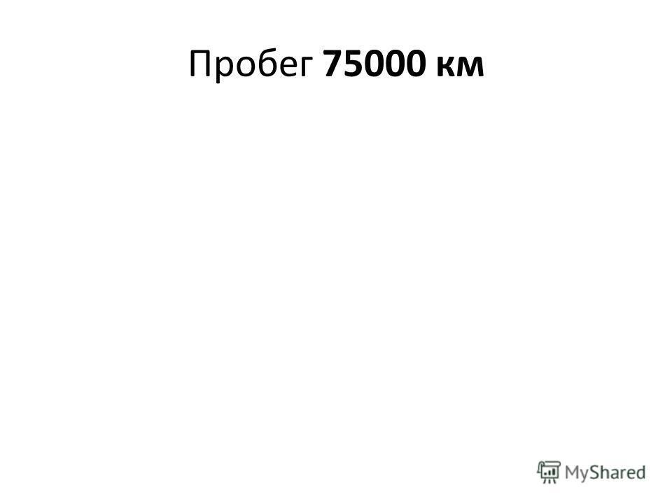 Пробег 75000 км