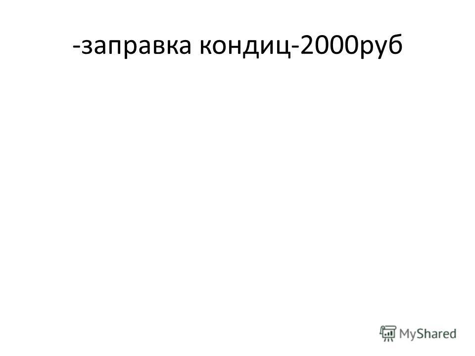 -заправка кондиц-2000руб