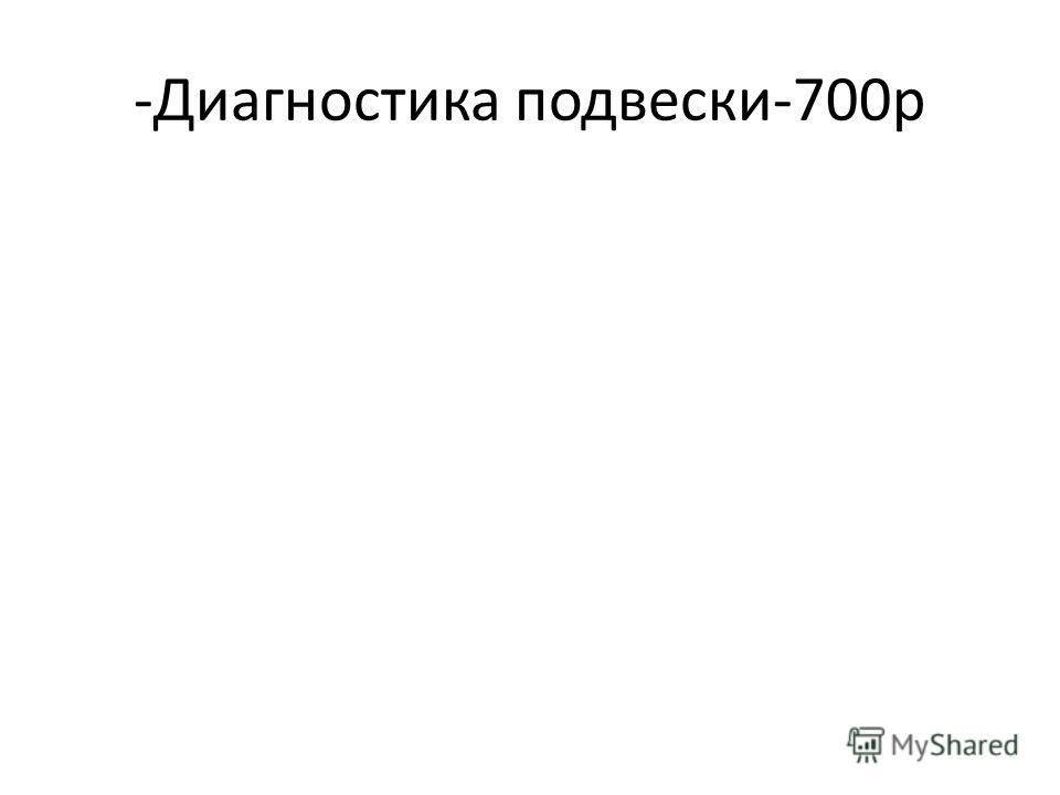 -Диагностика подвески-700р