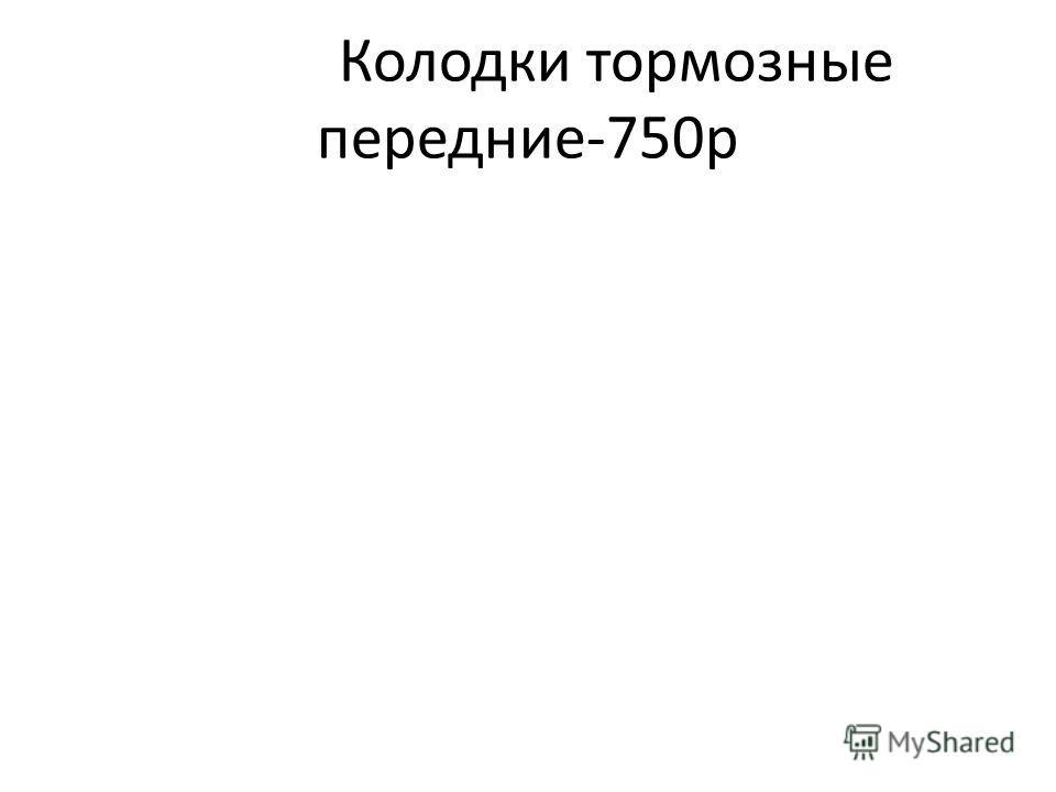 Колодки тормозные передние-750р