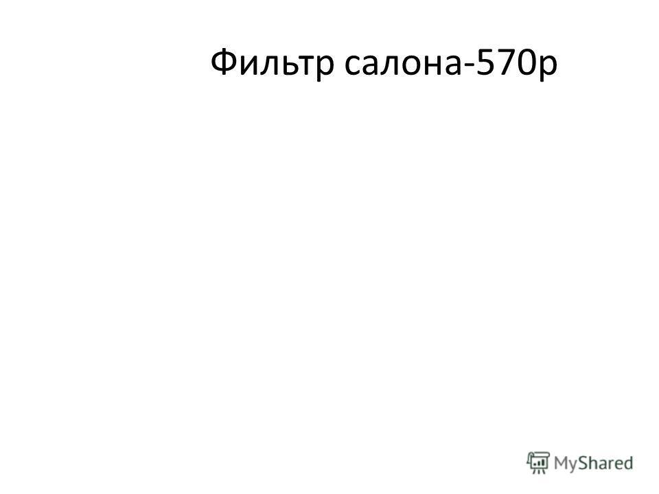 Фильтр салона-570р