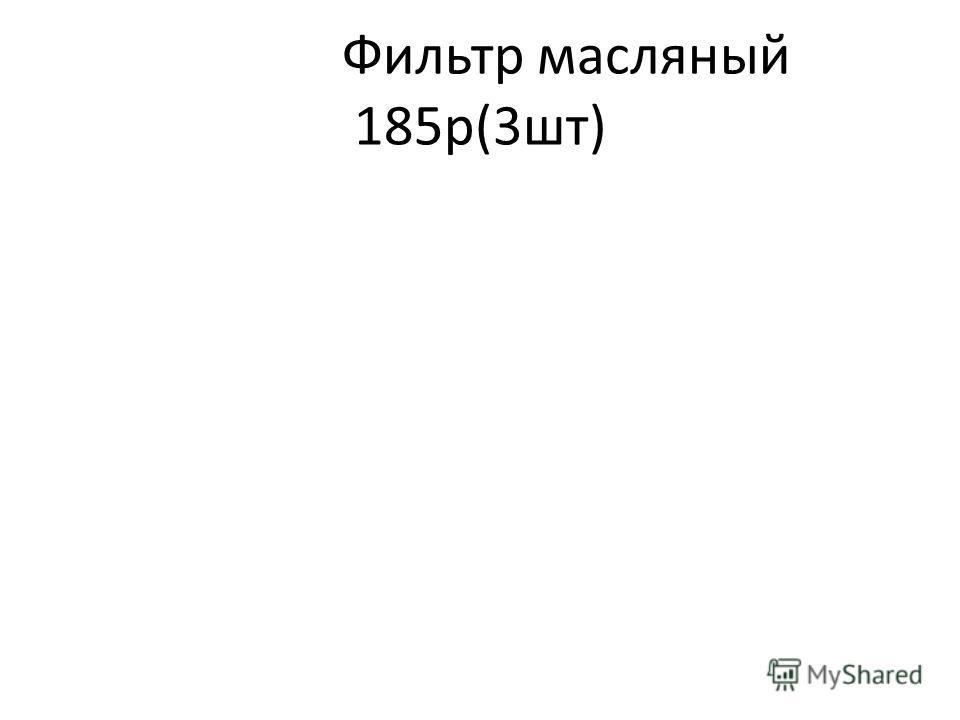 Фильтр масляный 185р(3шт)