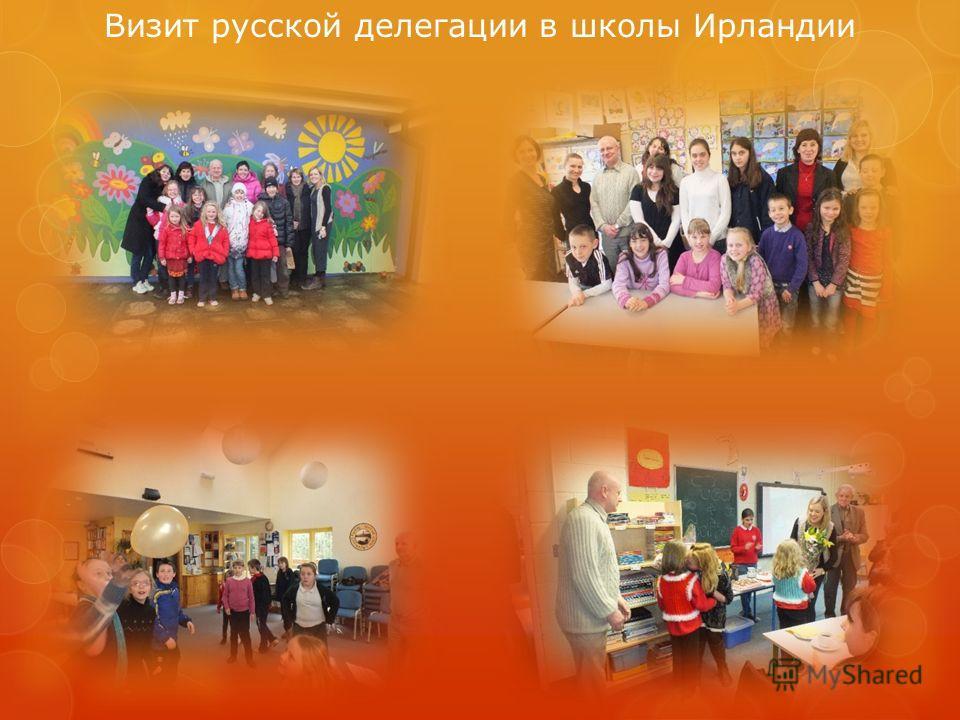 Визит русской делегации в школы Ирландии