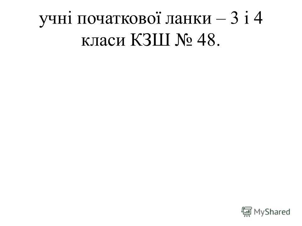 учні початкової ланки – 3 і 4 класи КЗШ 48.