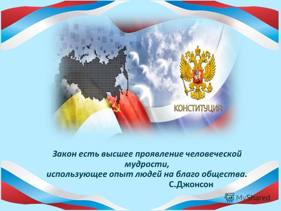 Конституция Российской Федерации 20 лет