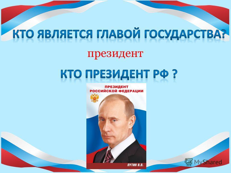 9 принята всенародным голосованием