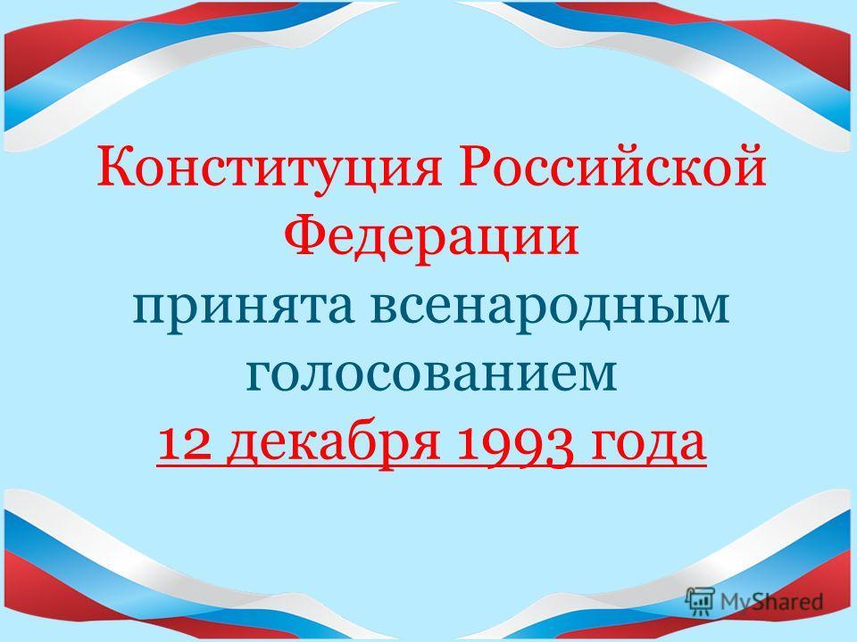 Конституция (от лат. constitutio устройство, установление, сложение), основной закон государства, обладающий высшей юридической силой и устанавливающий основы политической, правовой и экономической систем страны.