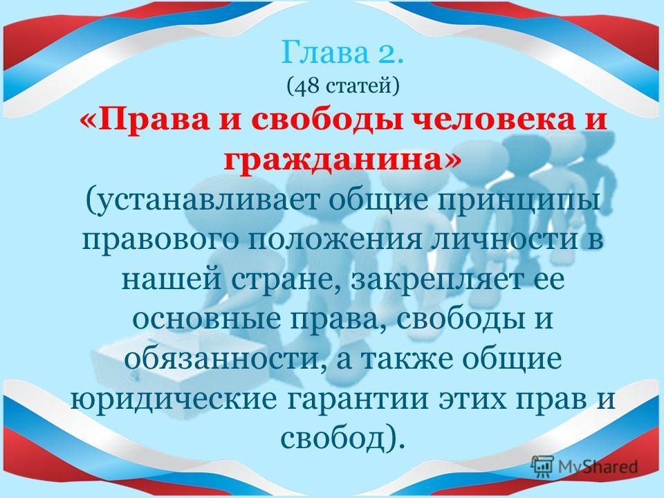 Глава 1. (16 статей) «Основы конституционного строя» (закрепляет принципы, определяющие государственный и общественный строй России).