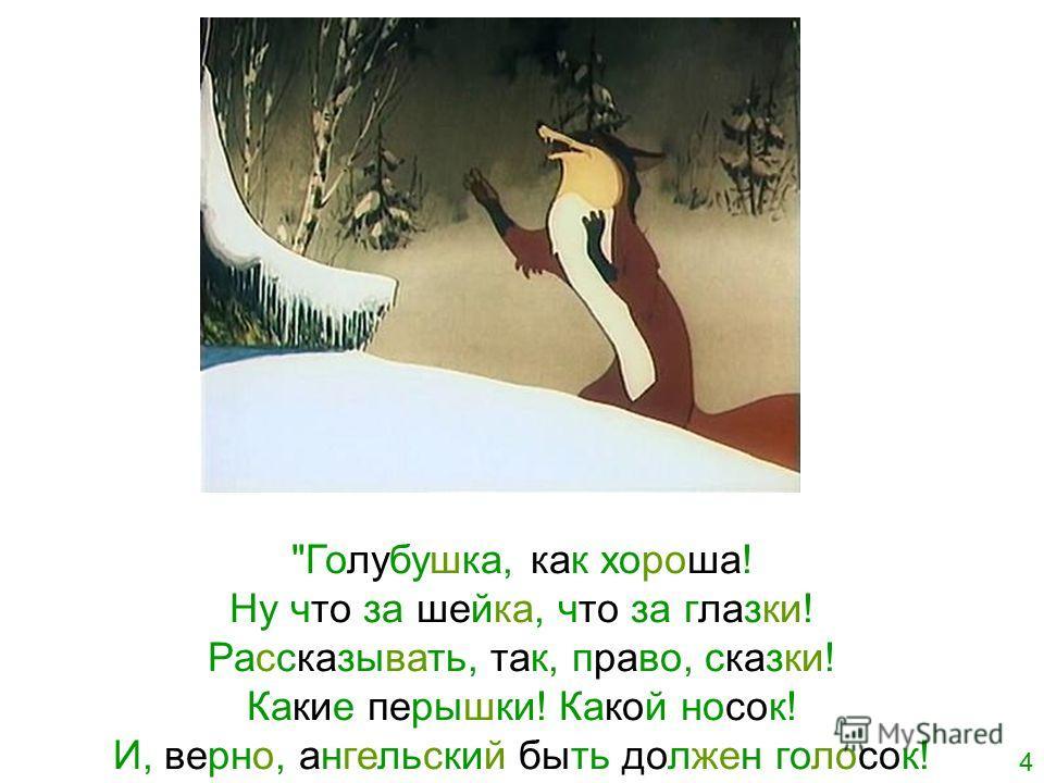 На ту беду, Лиса близехонько бежала; Вдруг сырный дух Лису остановил: Лисица видит сыр, - Лисицу сыр пленил, Плутовка к дереву на цыпочках подходит; Вертит хвостом, с Вороны глаз не сводит, И говорит так сладко, чуть дыша: 3