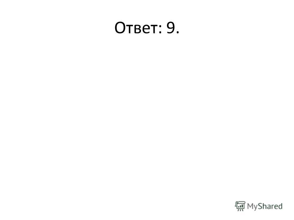 Ответ: 9.