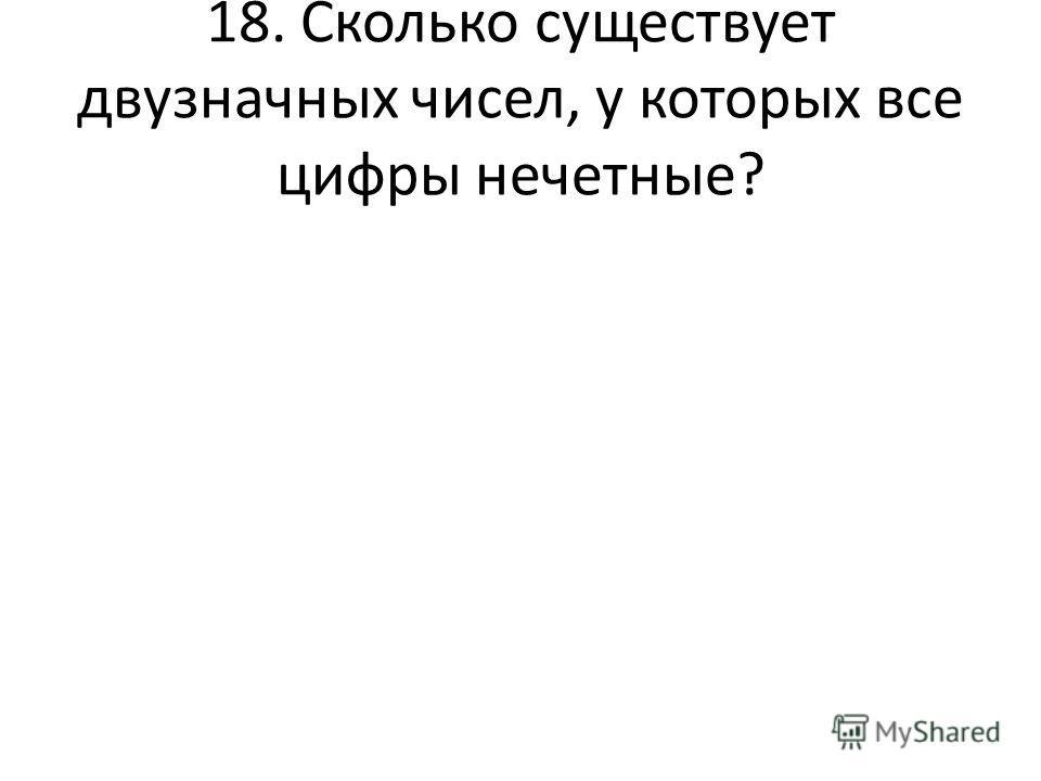 18. Сколько существует двузначных чисел, у которых все цифры нечетные?