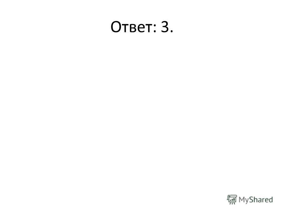 Ответ: 3.