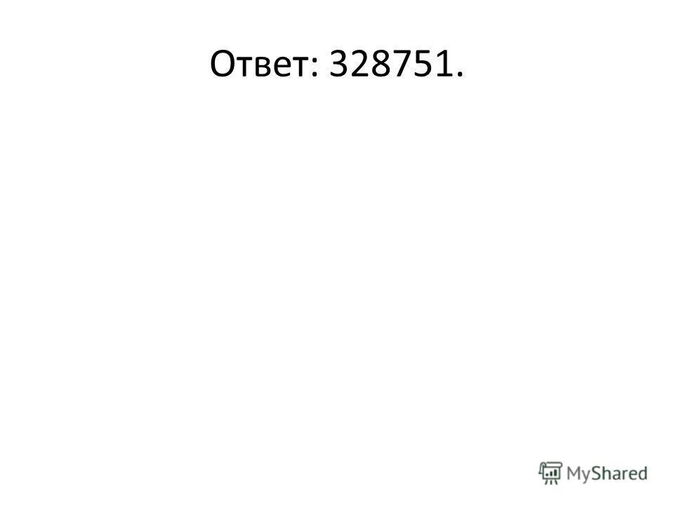 Ответ: 328751.