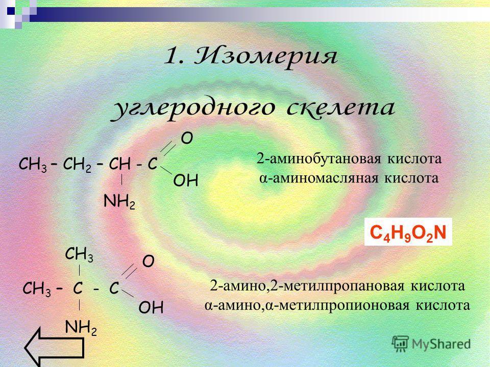 OH CH 3 – CH 2 – CH - C O NH 2 2-аминобутановая кислота α-аминомасляная кислота C4H9O2NC4H9O2N OH CH 3 – C - C O NH 2 CH 3 2-амино,2-метилпропановая кислота α-амино,α-метилпропионовая кислота