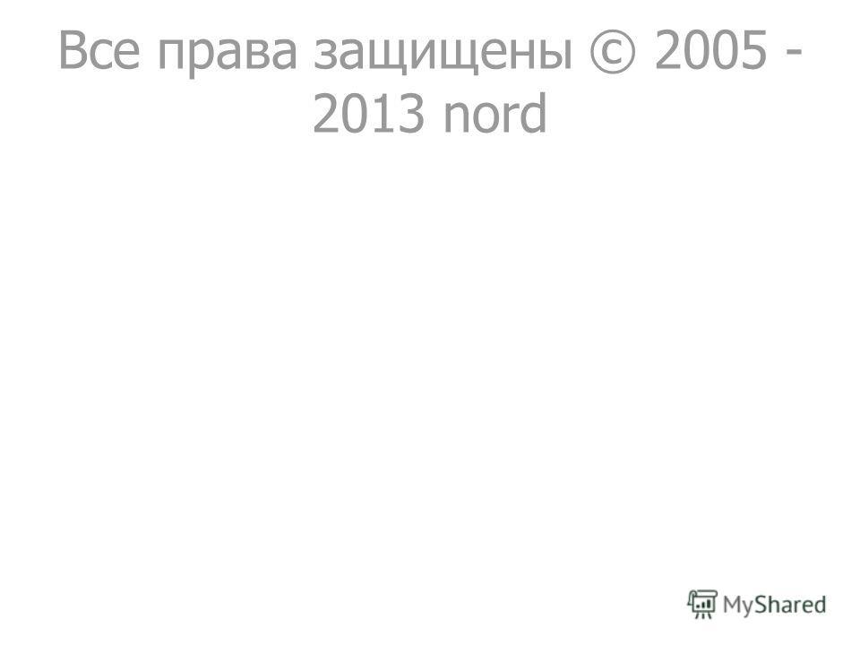 Все права защищены © 2005 - 2013 nord