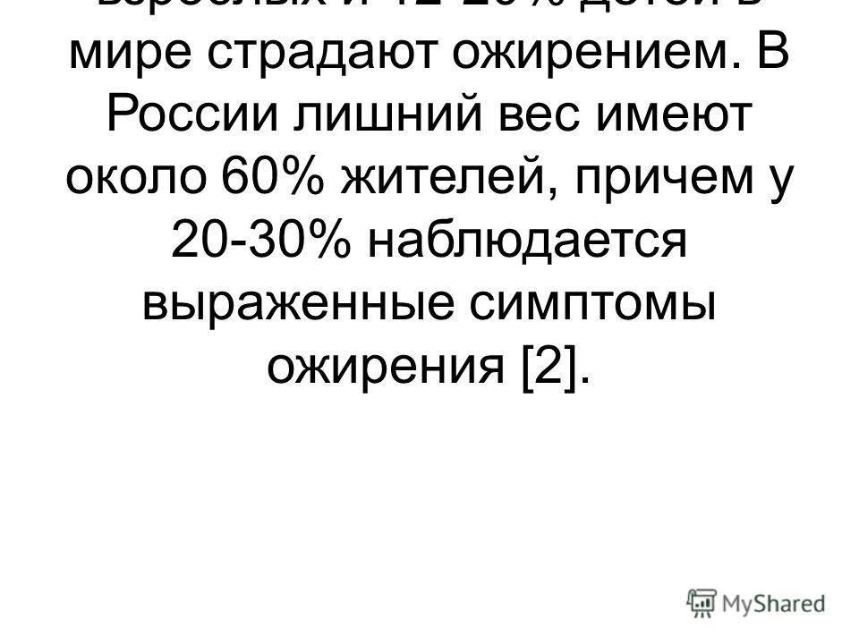 По данным Всемирной организации здравоохранения, 25-30% взрослых и 12-20% детей в мире страдают ожирением. В России лишний вес имеют около 60% жителей, причем у 20-30% наблюдается выраженные симптомы ожирения [2].