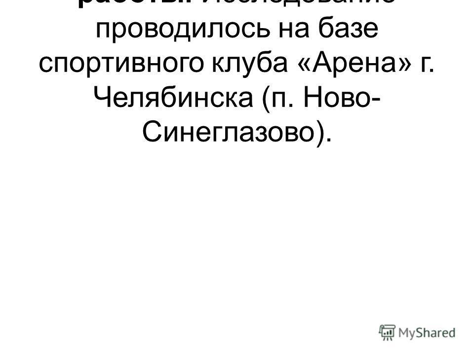 Организация и методика работы. Исследование проводилось на базе спортивного клуба «Арена» г. Челябинска (п. Ново- Синеглазово).